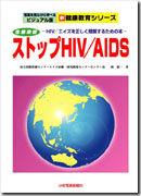 ストップHIV/AIDS