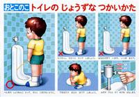 トイレ内掲示用<男子用>