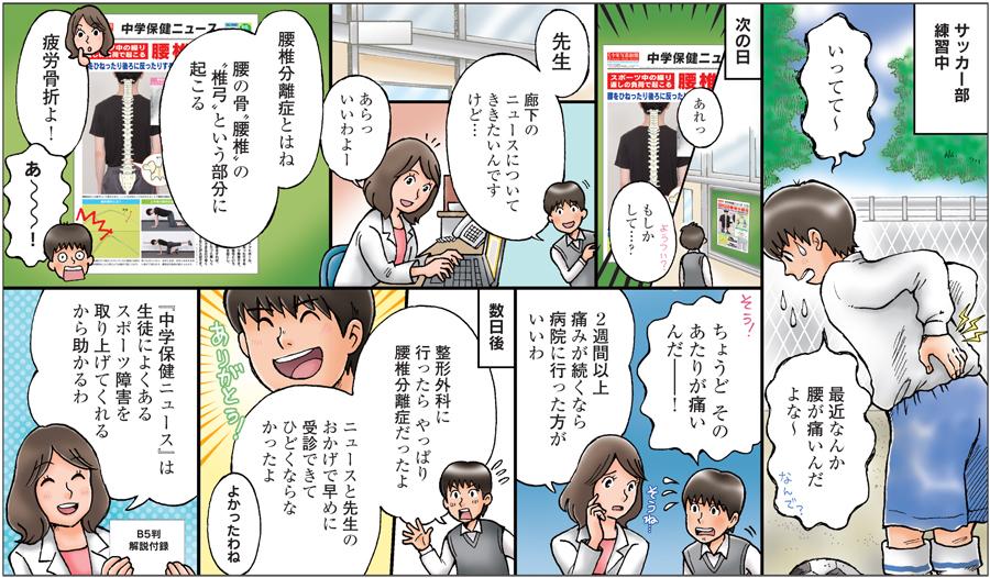 2017chuho_manga