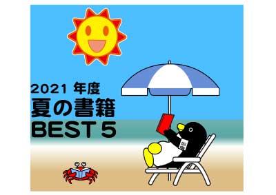 春の書籍BEST5