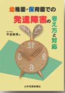 356-hattatsu_yoho_hyoshi