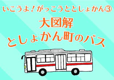 としょかん町のバス