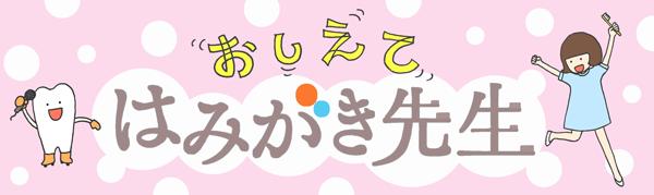 hamigaki_banner