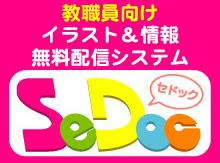 SeDoc